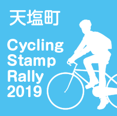 Cycling stamp rally 2019【天塩町 てしお】