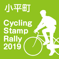 Cycling stamp rally 2019【小平町  おびら鰊番屋】