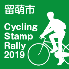 Cycling stamp rally 2019【留萌市 るしんふれ愛パーク ふなばカフェ】