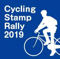Cycling stamp rally 2019【ポスター登録】