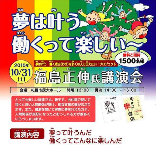 福島正伸氏講演会 夢って叶うんだ 働くってこんなに楽しんだ 中央区 (10/31) 札幌