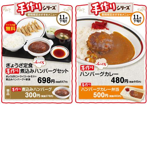 ふっくら、やわらか! 期間・店舗限定「手作りハンバーグ」メニューを販売中! みよしの 札幌