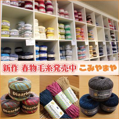 ウキウキ春の新作毛糸発売中 こみやまや 中央区 札幌