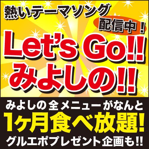 Let's Go!!みよしの!! 配信中 1ヶ月間全メニュー無料プレゼントも (〜6/30) 札幌
