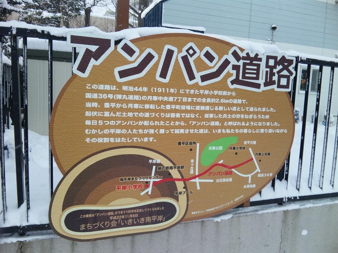 サッペディア 豊平区にあるあんぱんでできた道 アンパン道路 札幌