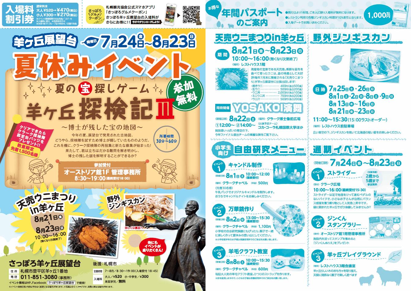 さっぽろ羊ヶ丘展望台 夏休みイベント 羊ヶ丘 (7/24〜8/23) 札幌