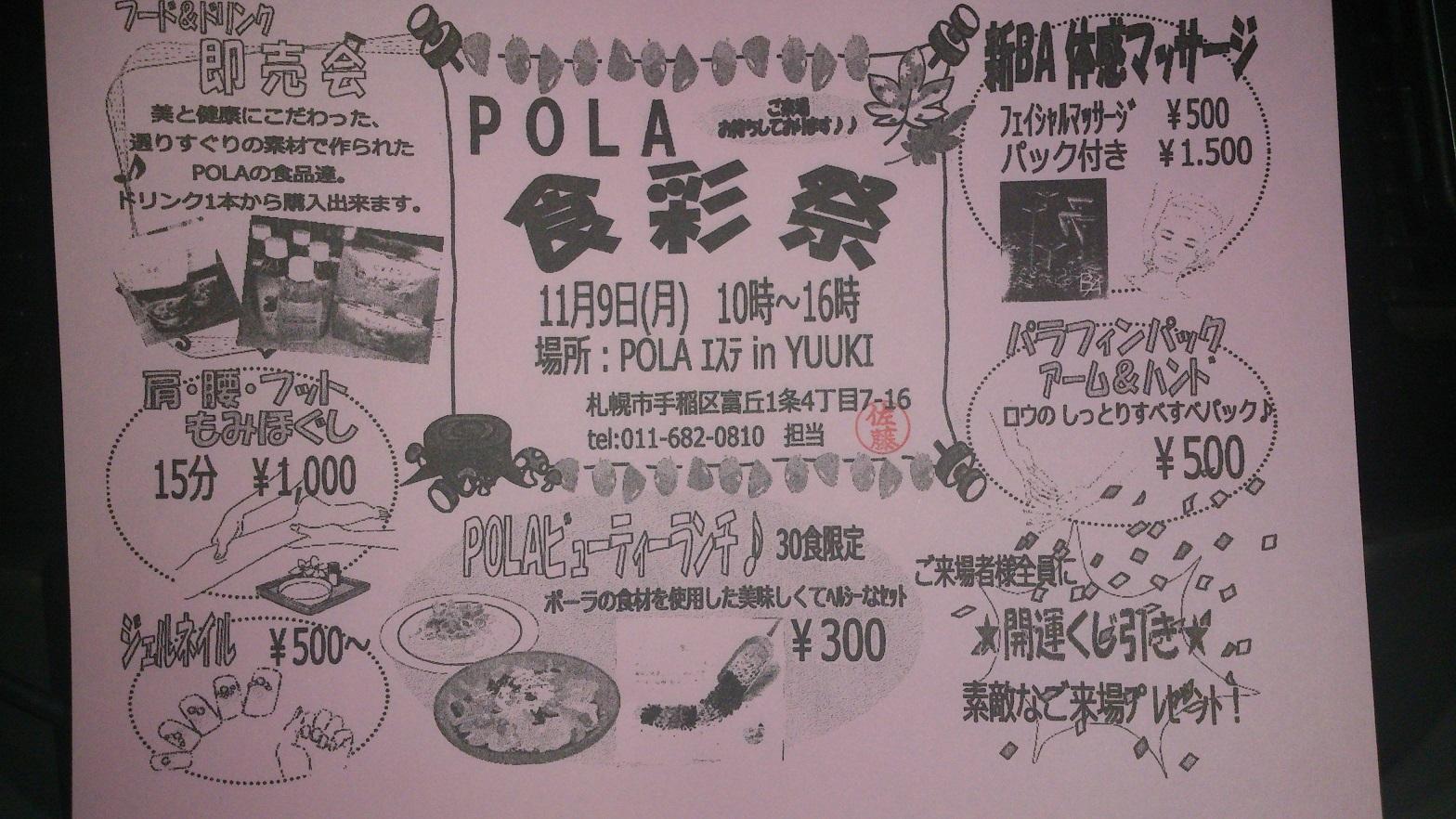 格安で楽しめる美容ビューティーイベント POLA  食 彩 祭 手稲区 (11/9) 札幌