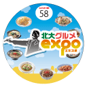 No. 58 「みよしの環状光星店」制覇!