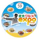 No. 59 「牛舎(ギット)」制覇!