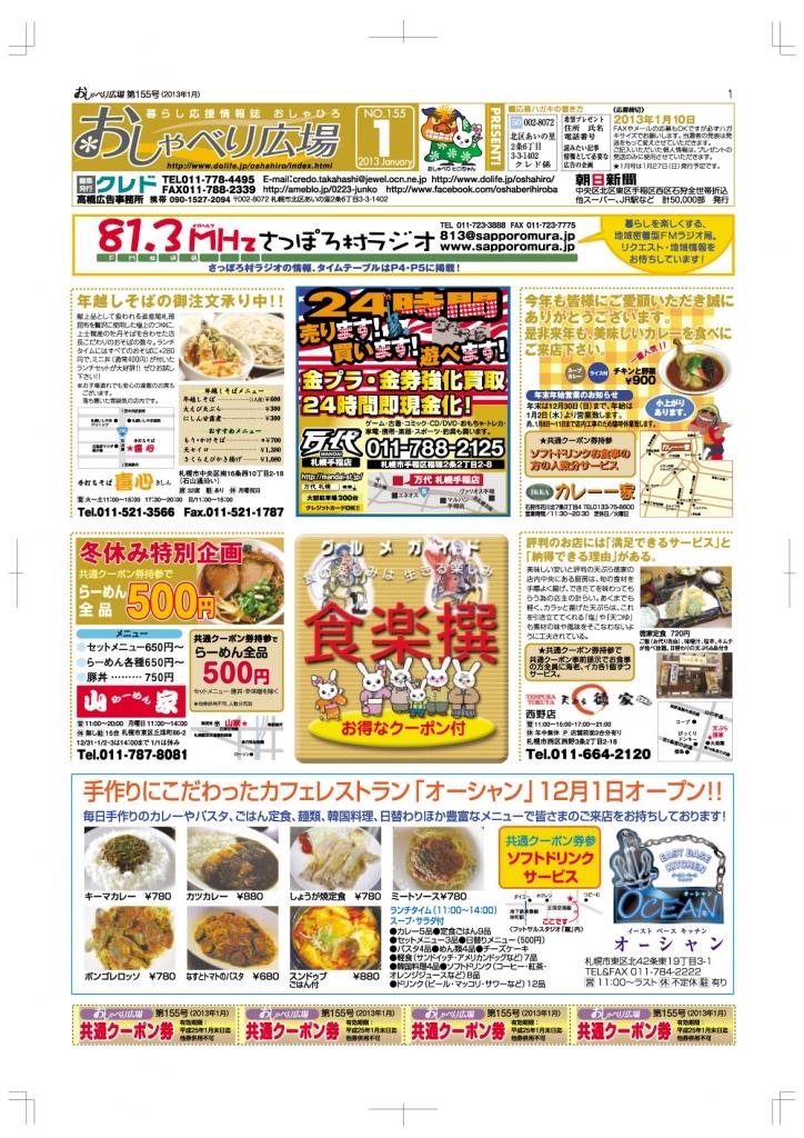 暮らし応援情報誌「おしゃべり広場」発行いたしました (12/28〜1/31) 札幌