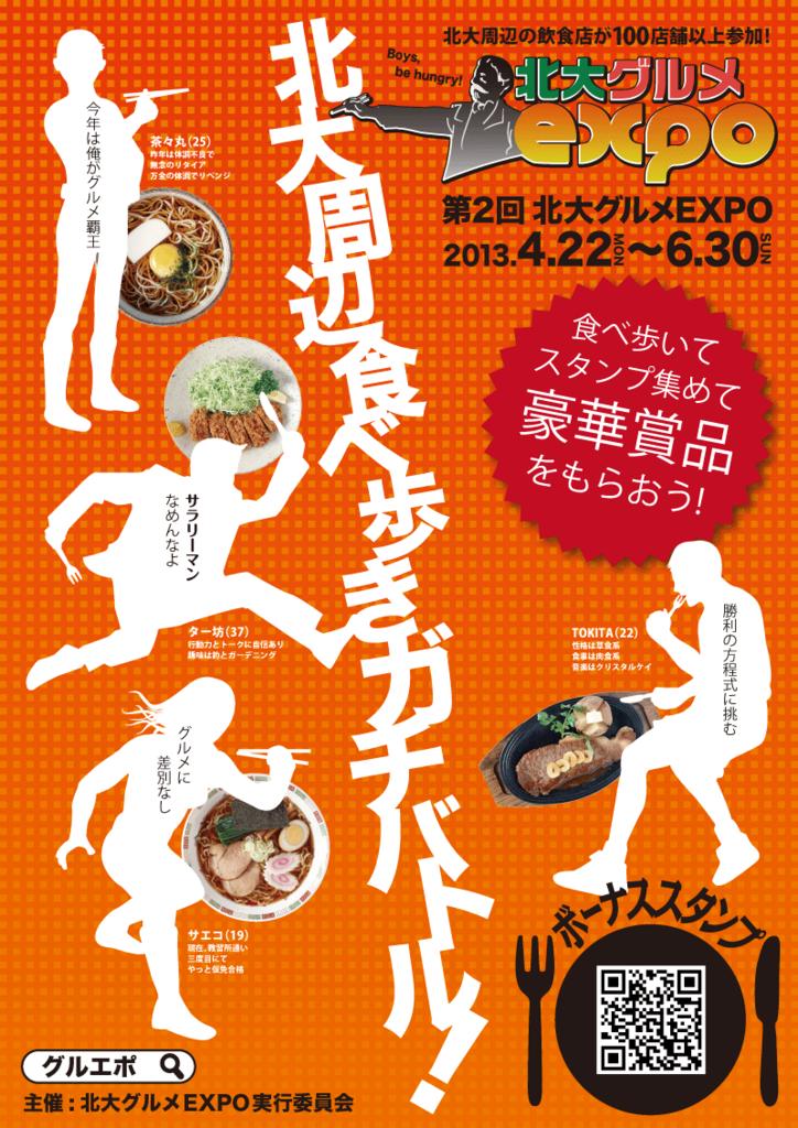いよいよ開催 北大周辺食べ歩きガチバトル「北大グルメEXPO2013」 札幌