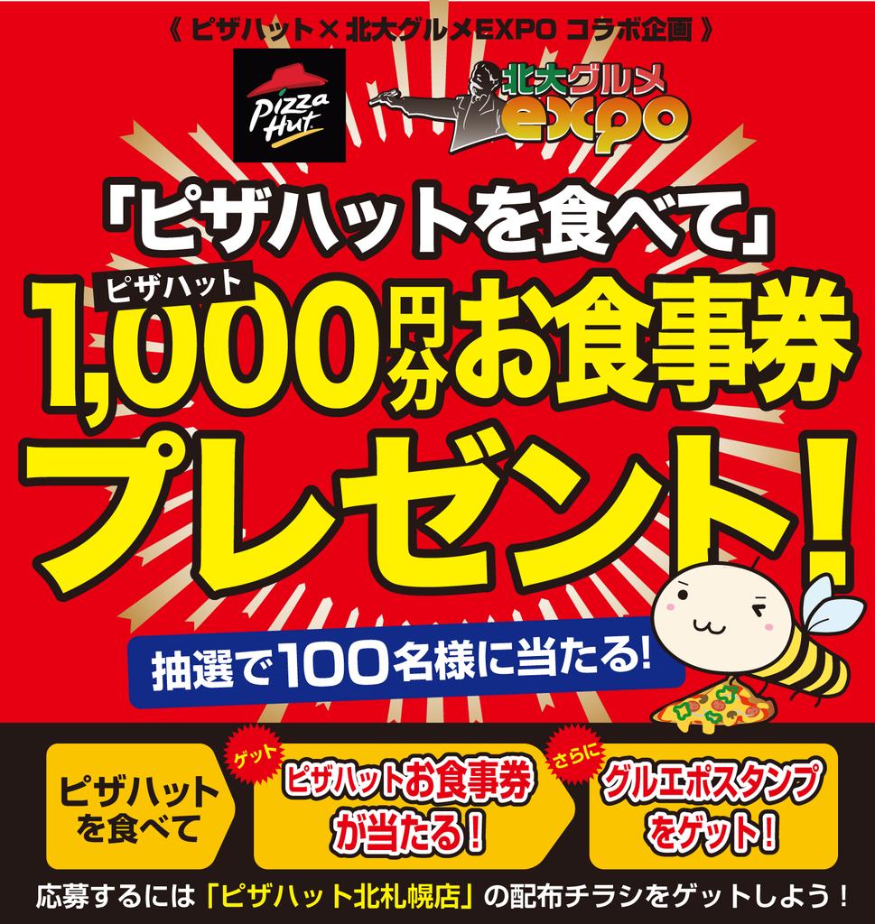 100名様に「ピザハット1,000円分お食事券プレゼント」グルエポとコラボ企画 (〜6/30) 札幌