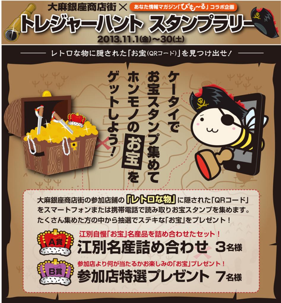 隠されたお宝を探せ「トレジャーハントスタンプラリー」江別 (11/1〜30) 札幌
