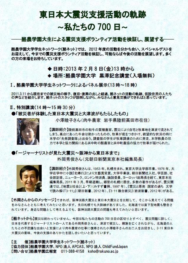 講演会「東日本大震災支援活動の軌跡 〜私たちの700日〜」酪農大 江別 (2/8) 札幌