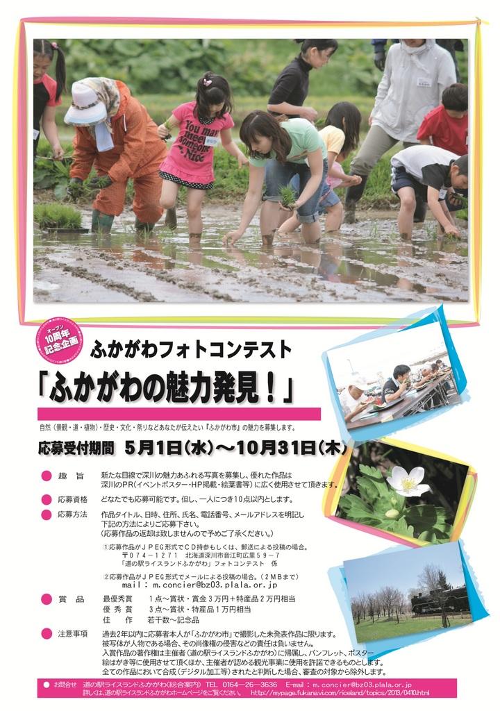 「ふかがわの魅力発見!」ふかがわフォトコンテスト! (〜10/31) 札幌