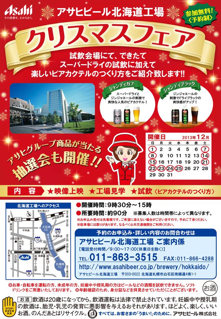 抽選会と絶品ビアカクテル Xmasフェア アサヒビール工場  白石区 (12/1〜25) 札幌