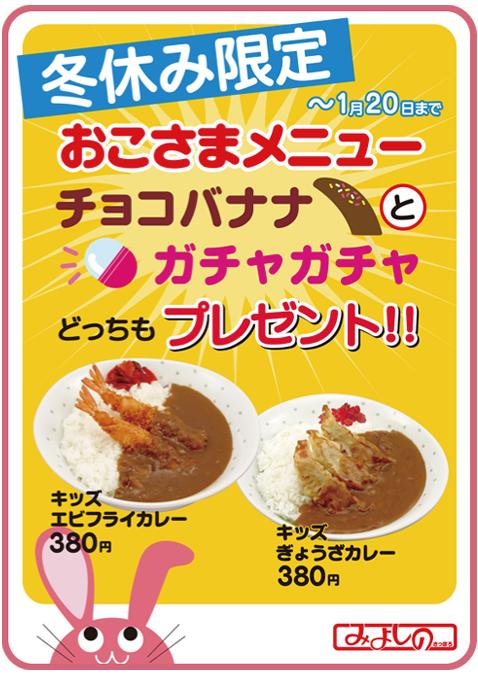 みよしの「キッズカレー」冬休み限定スペシャル  (12/24〜1/20) 札幌
