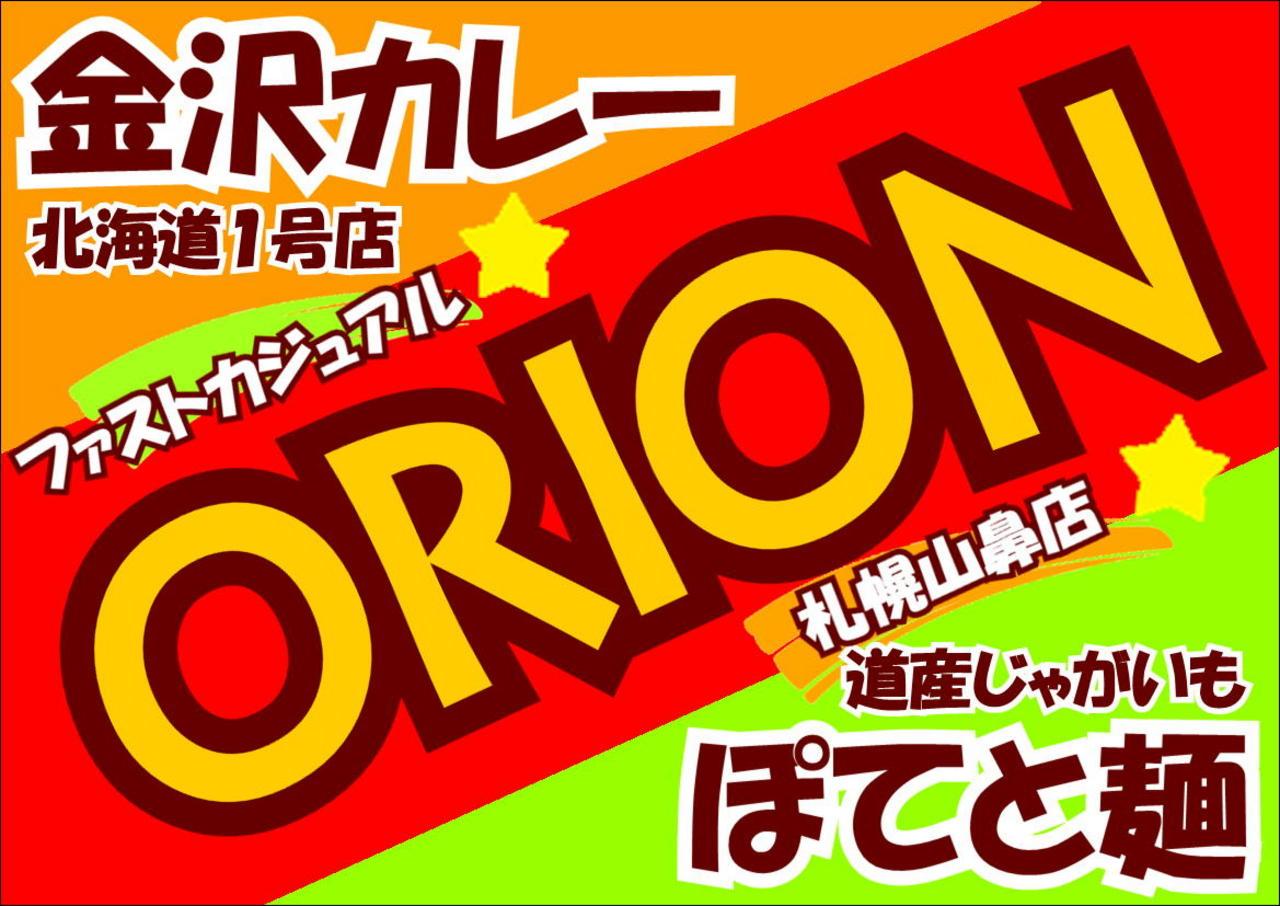 金沢カレー・ぽてと麺ORION(オリオン)札幌山鼻店