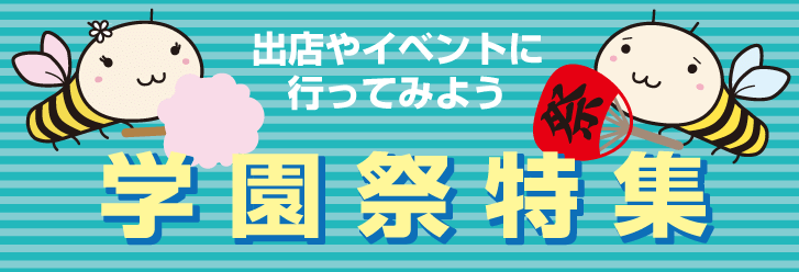 2015年夏札幌学園祭特集 札幌