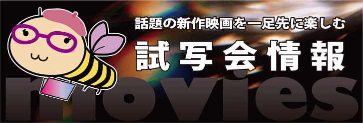 札幌映画試写会 札幌