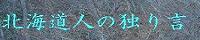 北海道人の独り言