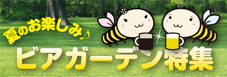 2014年札幌ビアガーデン特集 札幌