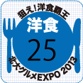北大グルメExpo No.25「クラーク亭 北12条店」