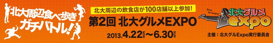 北大グルメExpo2013 (グルエポ)