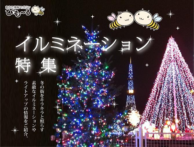 2014年札幌イルミネーション特集 札幌