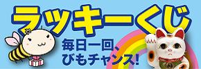 ラッキーくじ 札幌
