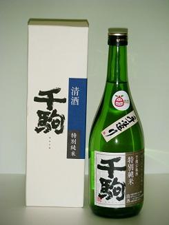 千駒酒造 特別純米酒