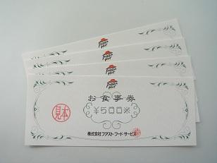 ピザハットお食事券1000円分
