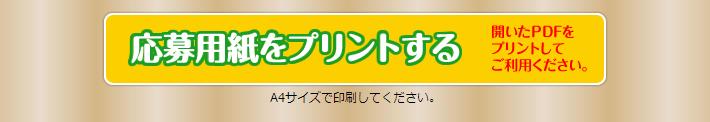 さっぽろ夏祭り川柳用紙ダウンロード