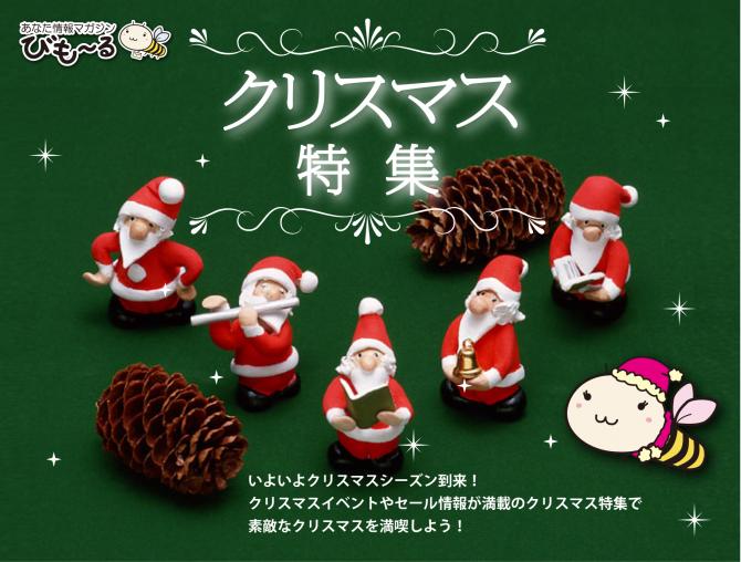 2014年札幌クリスマス特集 札幌