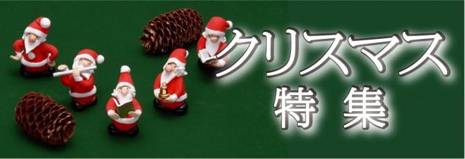 いよいよやってきます2013年のクリスマス!サンタもトナカイも、準備OK。びもーるでは、札幌のクリスマス時期に開催されるイベントやセールの情報をたくさん紹介します。ぜひ楽しい情報を見つけて、素敵なクリスマスをお過ごしくださいね。
