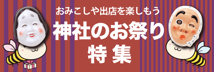 2014年北海道・札幌の神社お祭り特集 札幌