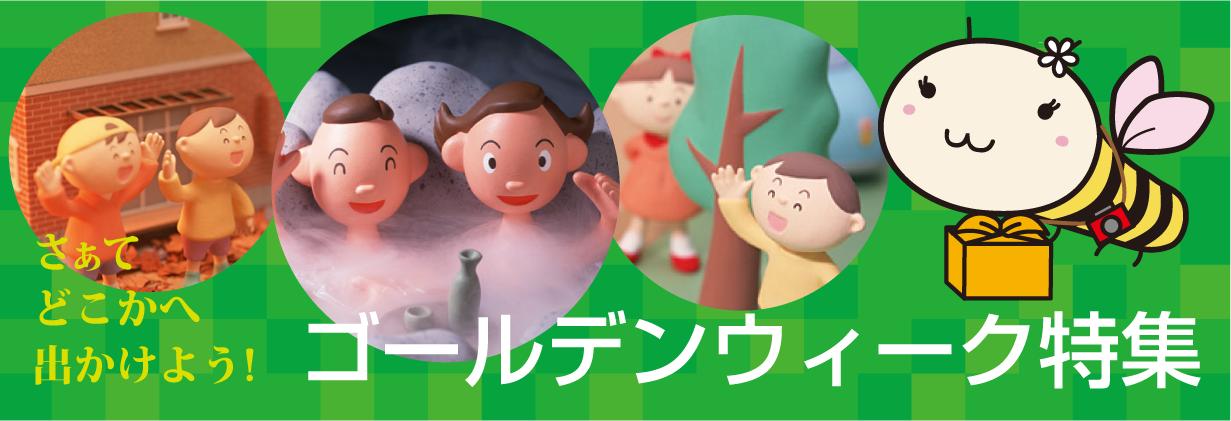 2015年札幌ゴールデンウィーク特集 札幌