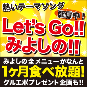 Let's Go!!みよしの!! 配信中 1ヶ月間全メニュー無料プレゼントも (〜6/30) 札幌