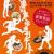 いよいよ開催 北大周辺食べ歩きガチバトル「北大グルメEXPO2013」