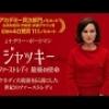 ジャッキー ファーストレディ最後の使命 ディノスシネマズ (3/31〜)
