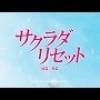 サクラダリセット 後篇 ディノスシネマズ (5/13〜)