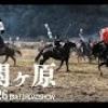 愛と正義を貫き通した純粋すぎる武将 関ヶ原 イオンシネマ小樽 (8/26〜)