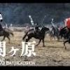 戦国エンターテインメント超大作 関ヶ原 イオンシネマ江別 (8/26〜)