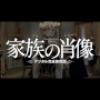 名作がスクリーンに甦る 家族の肖像 デジタル修復版  シアターキノ (4/22〜5/4)