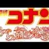 劇場版  名探偵コナン から紅の恋歌 ラブレター イオンシネマ小樽 (4/15〜)