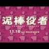 クセもの8人がだまし合う 泥棒役者 ディノスシネマズ (11/18〜)