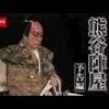 歌舞伎の舞台を映画館で シネマ歌舞伎熊谷陣屋 シネマフロンティア (12/30〜1/5)