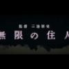 木村 拓哉 杉咲 花他出演 無限の住人 シネマフロンティア (4/29〜)