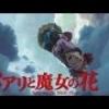 まったく新しい魔女映画が誕生 メアリと魔女の花 イオンシネマ小樽 (7/8〜)