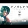SFスリラー映画 ディストピア パンドラの少女  シアターキノ (7/1〜)